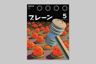 brain-mag-cover_2400.jpg
