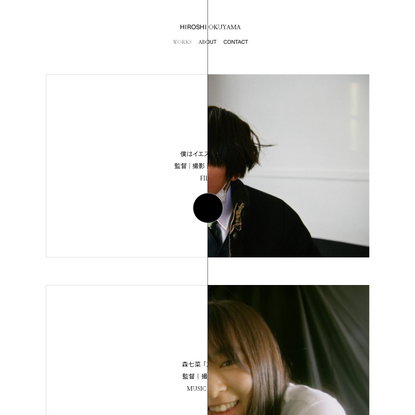 HIROSHI OKUYAMA | 奥山大史