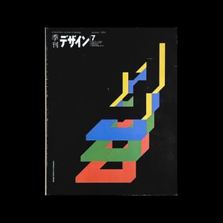 quarterly-design-number-7-autumn-1974
