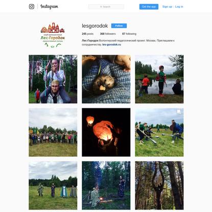 Лес-Городок (@lesgorodok) * Instagram photos and videos