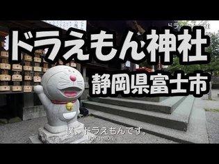 ドラえもん神社 Doraemon Shrine (冨知六所浅間神社) 静岡県富士市
