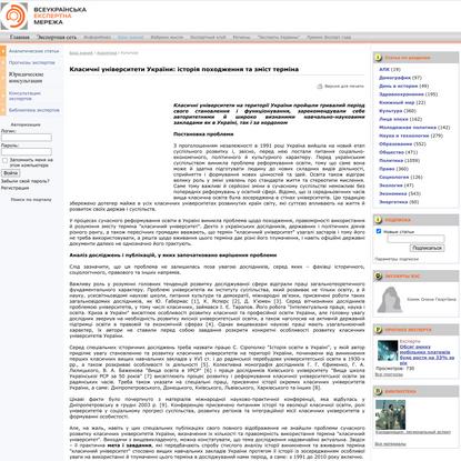 Класичні університети України: історія походження та зміст терміна