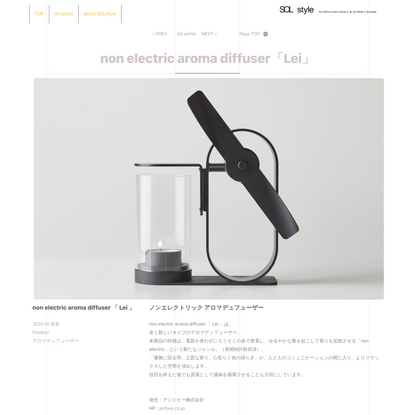 non electric aroma diffuser 「 Lei 」 of SOL style