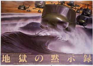 japanese_poster_art.jpg