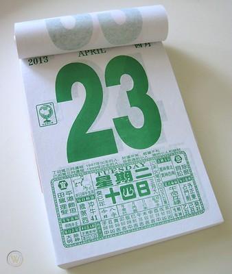 chinese-lunar-tear-daily-calendar_1_774e50f36063c4c912e020cdf68baff2.jpg