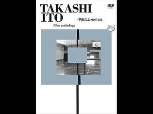 Takashi Ito - 09 - Wall (1987)