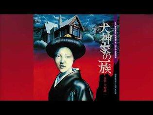 [1976] Yuji Ohno - 犬神家の一族 (The Inugami Family) [Full Album]