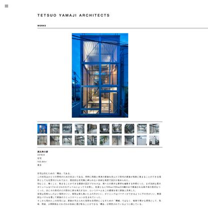 TETSUO YAMAJI ARCHITECTS 山路哲生建築設計事務所