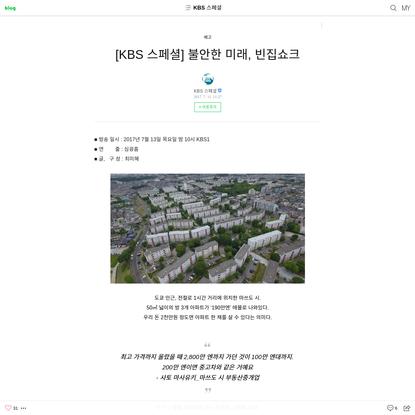 [KBS 스페셜] 불안한 미래, 빈집쇼크