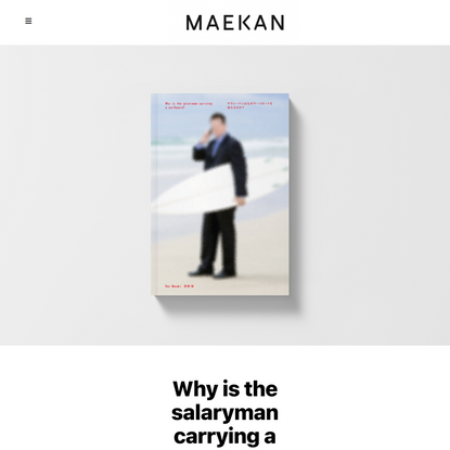 Why is the salaryman carrying a surfboard? —Asking Questions with Ray Masaki