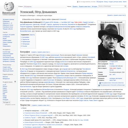 Успенский, Пётр Демьянович - Википедия
