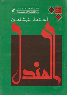 syrian-print-archive-features-graphic-design-itsnicethat-16.jpg