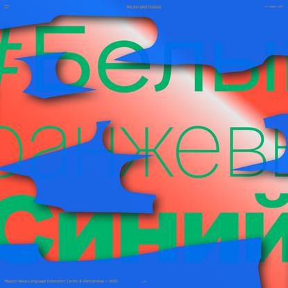 Milieu Grotesque / Digital Typefoundry