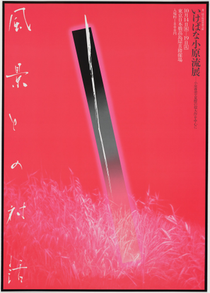 Koichi Sato. Promotional Poster for a Group of Flower Arrangers. 1985   MoMA