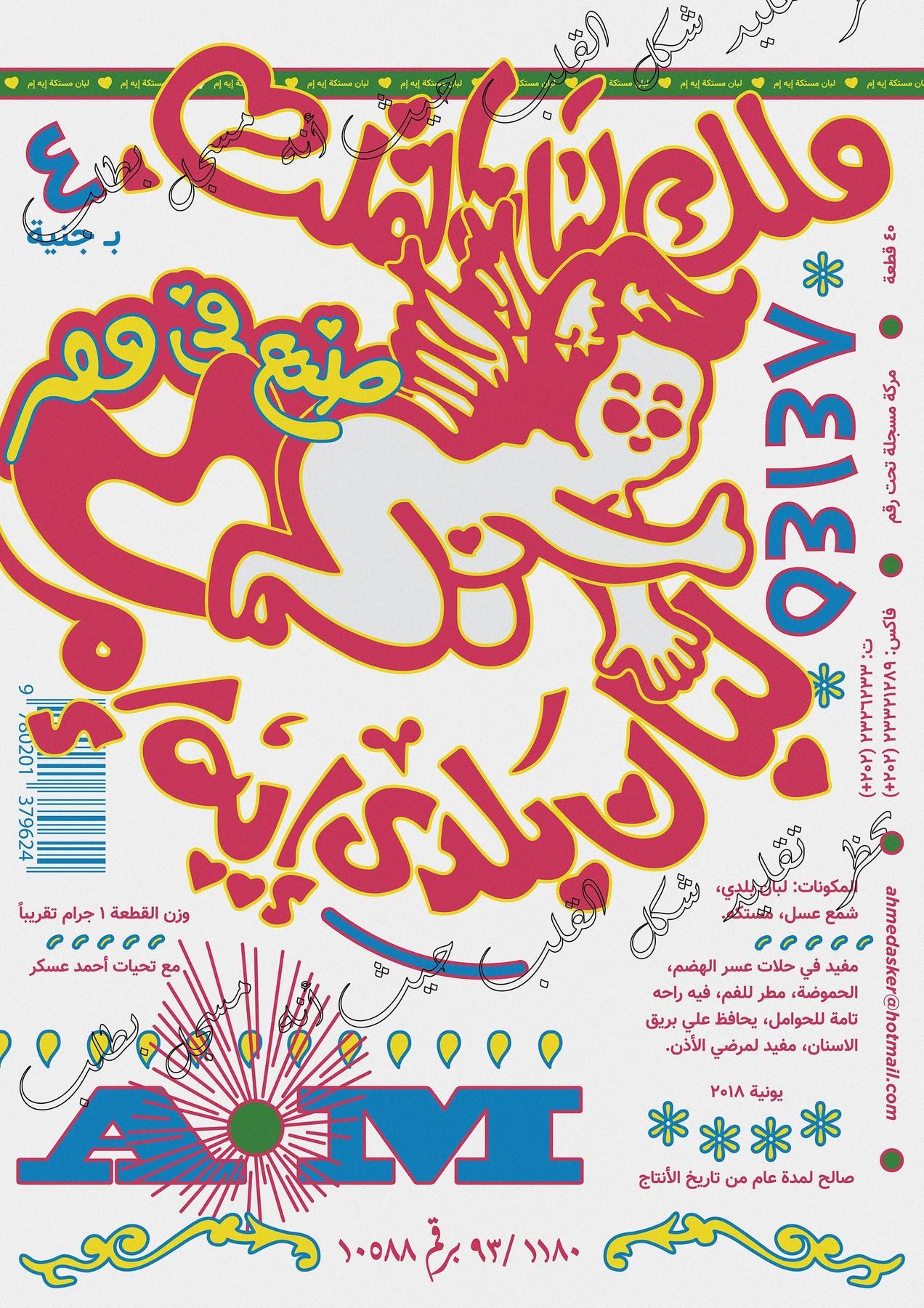 archief-cairo-graphic-design-work-itsnicethat-8.original_uejlr9atqap7akkx.jpg