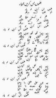 Ilmoun Bas Kari O Yaar by Bulleh Shah