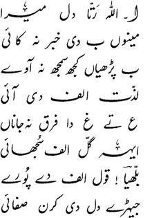 Alif Allah Ratta Dil Mera by Bulleh Shah