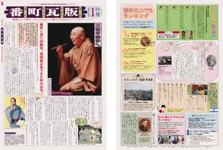 banchyo_kawaraban01.jpg