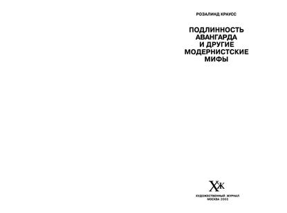podlinnost_avangarda.pdf