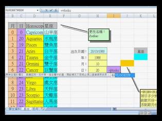 Excel 09 Vlookup Zodiac 星座