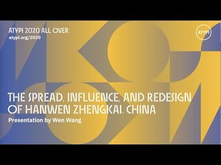 The Spread, Influence, and Redesign of Hanwen Zhengkai. China | Wen Wang | ATypI 2020 All Over