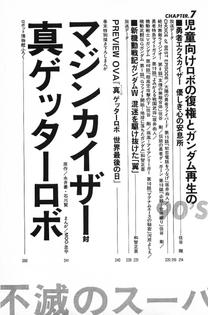 fumetsu-super-robot-taisen-raw-p007.jpg