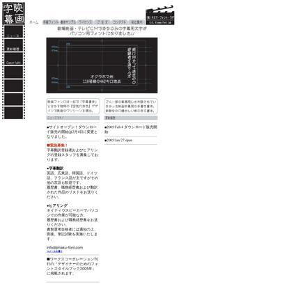 jimaku-font.com 映画字幕フォント