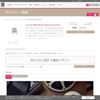DFシネマ凜 StdN W3 OpenType Win/Mac | フォント・書体の開発及び販売 | ダイナコムウェア株式会社
