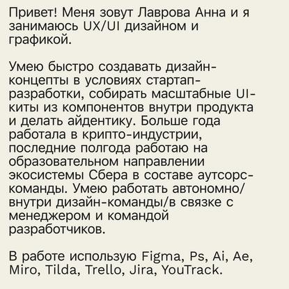 Lavrova Anna CV