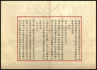 Imperial Injunctions of Emperor Shunzhi, the Founder of the Qing Dynasty