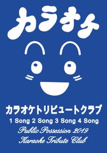 public-possesion-cartoon-mix-pp_tribute_poster-3-490x700@2x.jpg