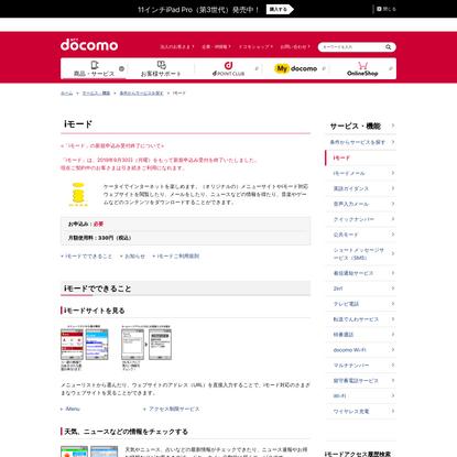 iモード | サービス・機能 | NTTドコモ