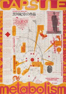 """The Work of Kisho Kurokawa"" (1970) by Kiyoshi Awazu and Kisho Kurokawa"