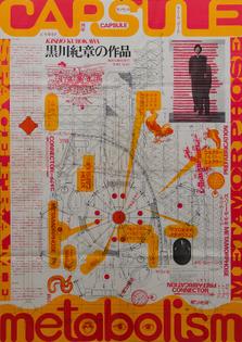 """The Work of Kisho Kurokawa,"" 1970"