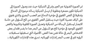 lyon-text-arabic.jpg