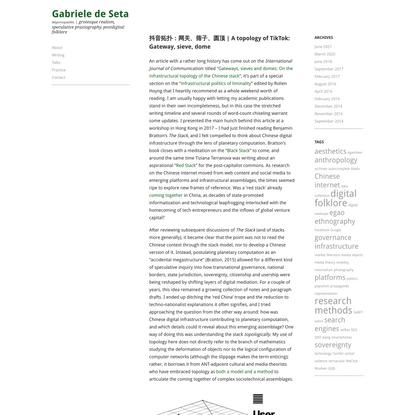 抖音拓扑:网关、筛子、圆顶   A topology of TikTok: Gateway, sieve, dome