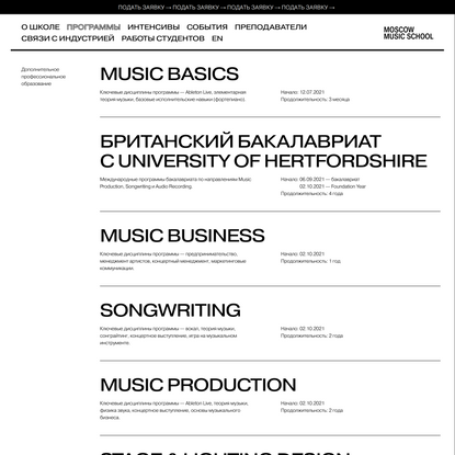 Moscow Music School