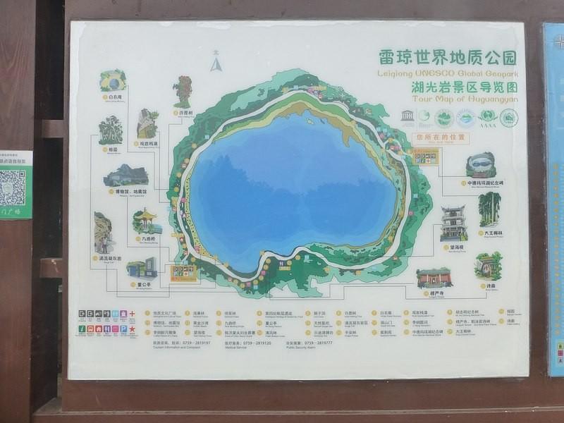 800px-zhanjiang_-_huguang_town_-_p1580739_-_huguangyan_park.jpg