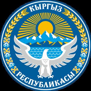 600px-emblem_of_kyrgyzstan.svg.png