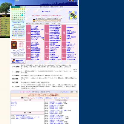 ■菊池さんの工作室■~ネット活用ガイド&テクニック