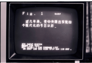 Sinotype III Computer Monitor