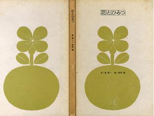 """星新一, 和田誠 """"花とひみつ"""" 私家本, 限定400冊, 1964"""