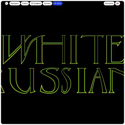 Дизайн-студия White Russian