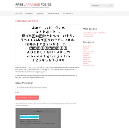 Pomeranian Font - Free Japanese Font