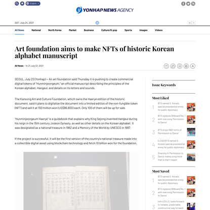 Art foundation aims to make NFTs of historic Korean alphabet manuscript | Yonhap News Agency