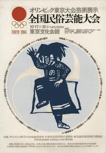 poster_tokyo_olympic_games_art_exhibition__national_folk_art_festival_17-1.png