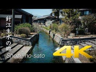 Harie Shozu-no-sato - Shiga - 針江生水の郷 - 4K Ultra HD