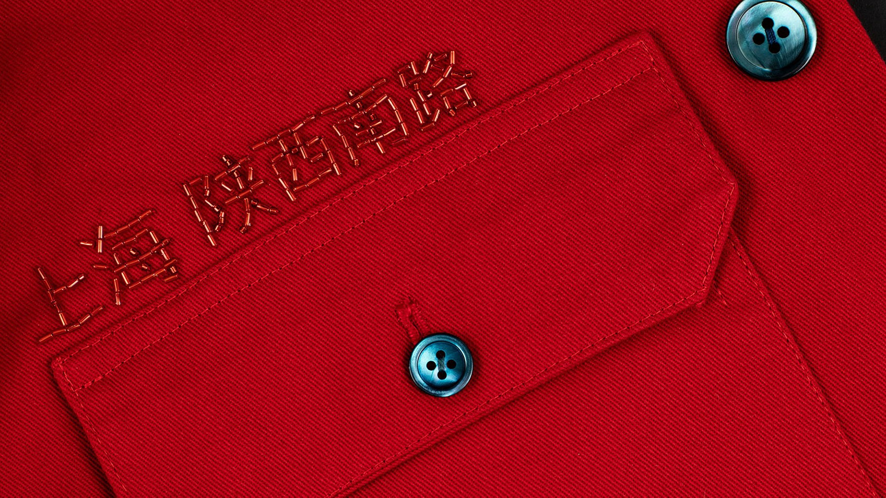 Bu Gao Li, lined & padded jacket (1/4)