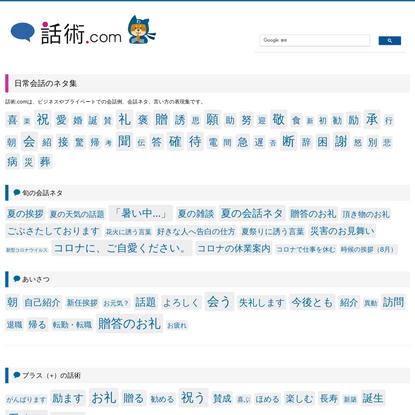 会話ネタなら「話術.com」