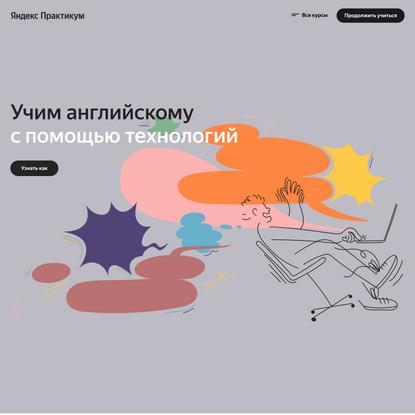 Яндекс.Практикум — совсем другой способ учить английский